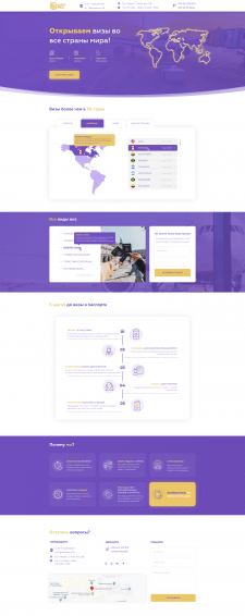 Дизайн Landing Page Визвовго Центра