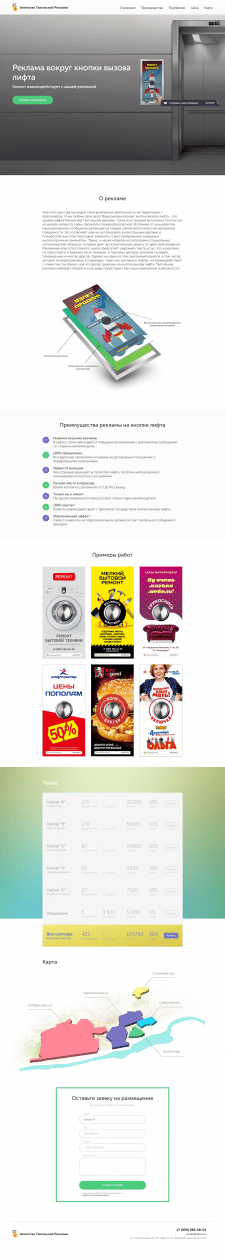 Агентство тактильной рекламы — Лендинг