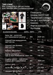 Розробка меню з фото товарів