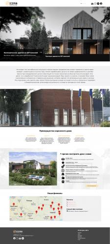 Дизайн страницы для строительной компании