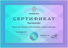 Сертификат «Интенсив «Основы веб-дизайна». Создани