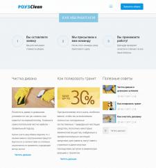 Сайт на WordPress. Клининговые услуги