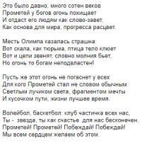 гимн спортивного клуба Прометей
