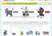 """Интернет магазин """"Веснушкин"""""""