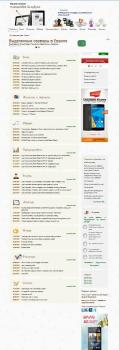 Владелец собственного сайта Shkudun.com.ua