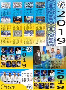 Календарь сборной по дзюдо