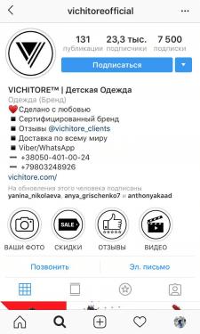 VICHITORE - Украинский бренд детской одежды