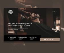 Екран для сайту Barbershop