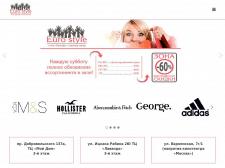 Сайт сети магазинов стоковой одежды