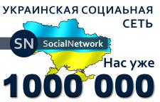 Социальная сеть SN