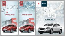 Новогодние листовки для автомобильной компании