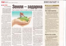 Статья о получении участка земли бесплатно