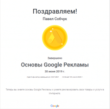 Сертификат по основам Google AdWords