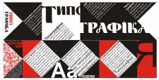 """Макет буклета """"Типографика"""""""