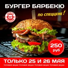 Оформлення постів Донер-Бургер м. Москва
