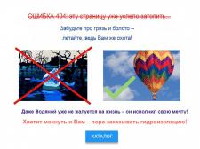 Прототип страниц ошибки 404 (Гидросервис)
