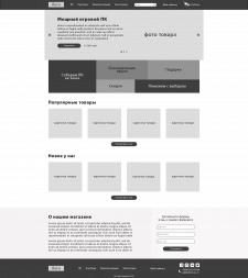 Прототип интернет магазина ПК