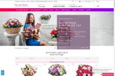 Интернет-магазин доставка цветов