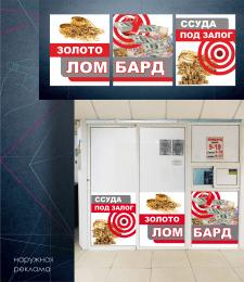 Реклама для ломбарда
