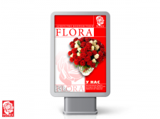 ситилайт Flora