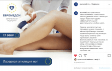 Пример поста клиники Евромедси