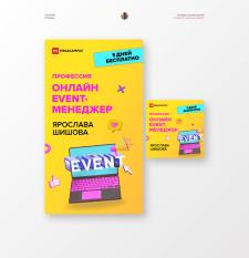 Шишова - Онлайн Event-менеджер