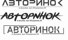 лого-Авторинок