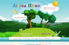 """Сайт для детского сада """"Лісова пісня"""""""