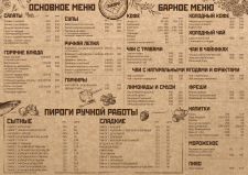 GlavPirog_menu_002