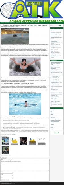 Статья о зимнем купании