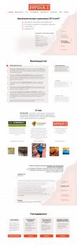 Landing Page для компании Format