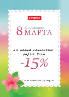 Плакат А1, А4