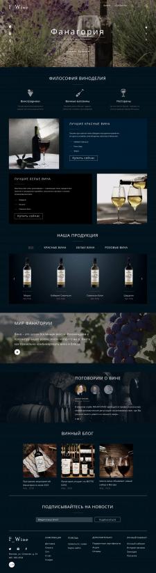 Лендинг пейдж (сайт вина)
