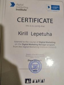 Сертификация Нидерландского Института Маркетинга