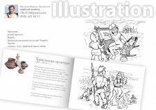 Illustranions