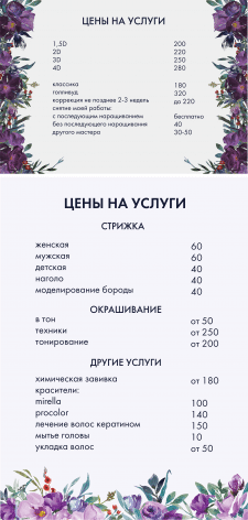 Дизайн прайса для салона красоты