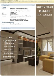 Meбель, оформление группы ВКонтакте