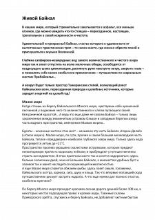 "Фрагмент текста для турсайта ""Живой Байкал"""