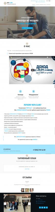 Сайт визитка для компании Roy Club