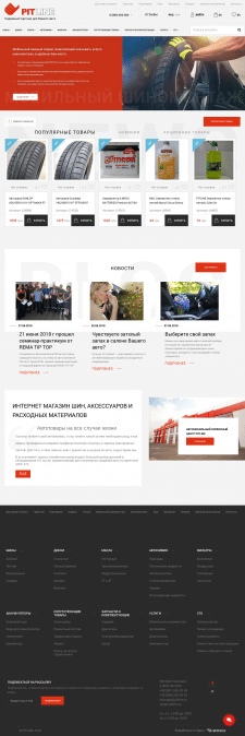 Доработка интернет-магазина на Prestashop