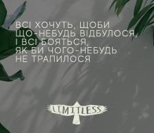 """Пример поста для инстаграм страницы """"Limitless"""""""