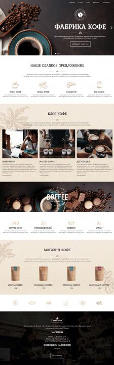 Разработка сайта для кофейни