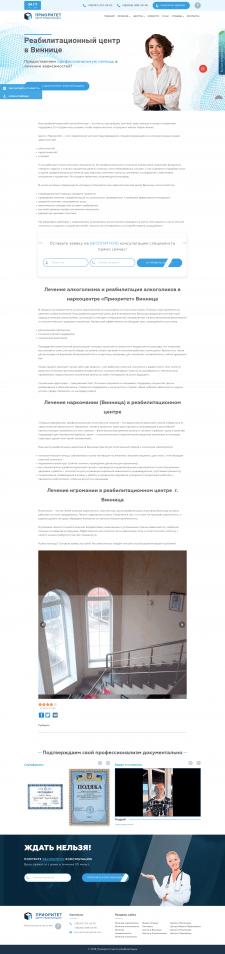 """Текст для реабилитационного центра """"Приоритет"""""""