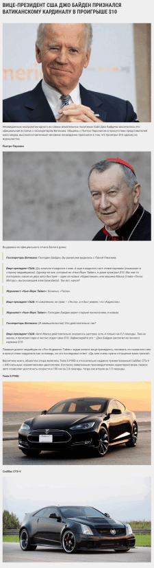 Джо Байден признался о споре с журналистом