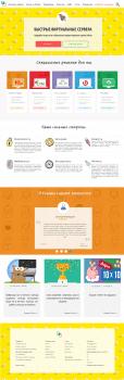 Дизайн B2B сайта облачных сервисов