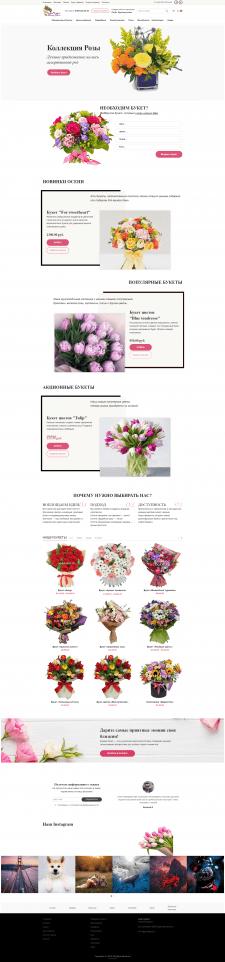 Интернет магазин доставки цветов на  Wordpress+Woo
