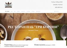Создание сайта ресторана/паба/отеля