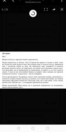 Перевод пьесы с русского на украинский