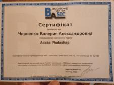 Сертификат об окончании курсов по фотошопу