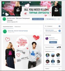 Продвижение интернет-магазина одежды с нуля в ВК.